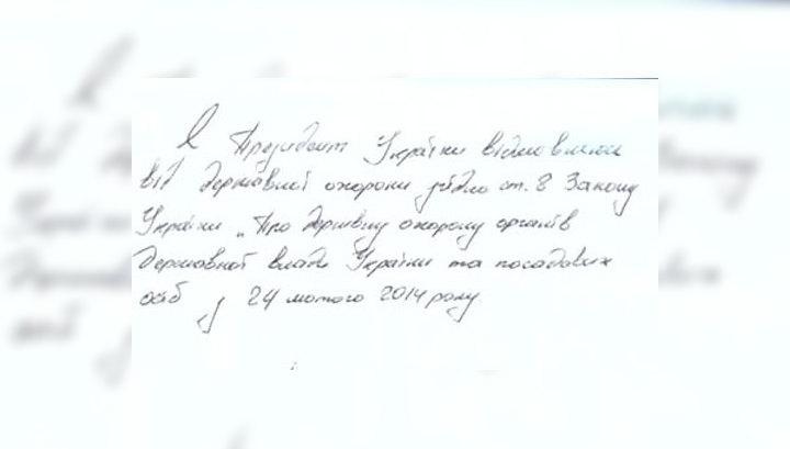 Герман: Янукович находится на Украине