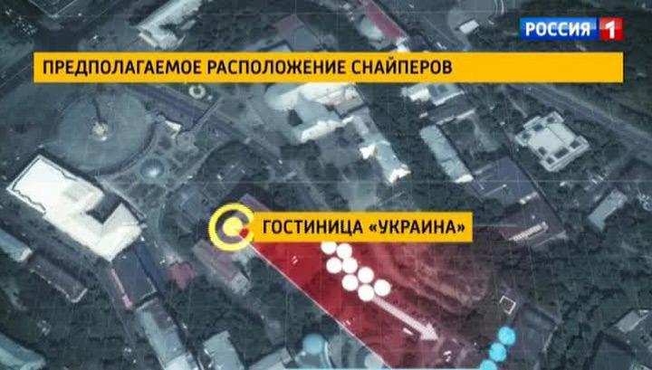 """По следам прослушки. Кем были снайперы, стрелявшие по демонстрантам и """"Беркуту""""?"""
