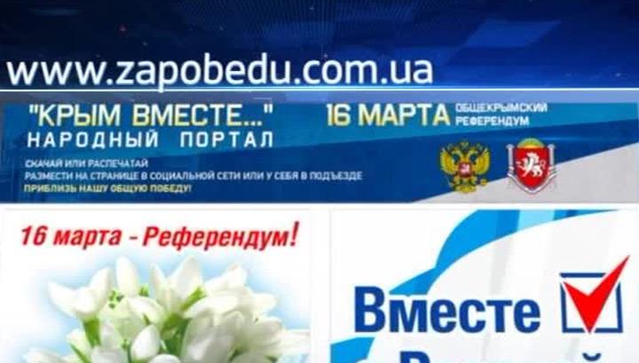 Сайт референдума в Крыму подвергся атакам из США