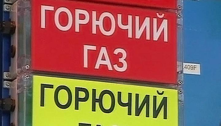 Москва дала Киеву месяц, чтобы расплатиться за газ