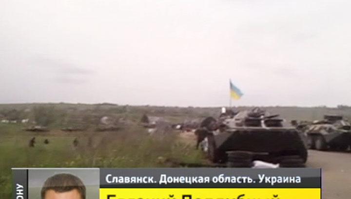 Украинские военные предприняли попытку штурма Краматорска