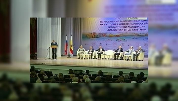 Библиотечный конгресс в Рязани собрал 800 делегатов из 67 регионов