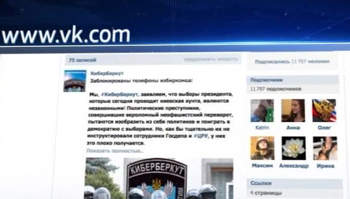 """""""КиберБеркут"""": Коломойский финансировал """"Правый сектор"""""""