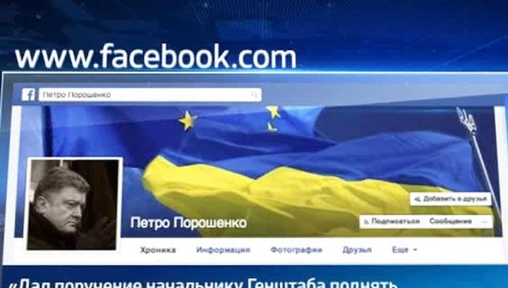 Порошенко приказал поднять над Славянском украинский флаг