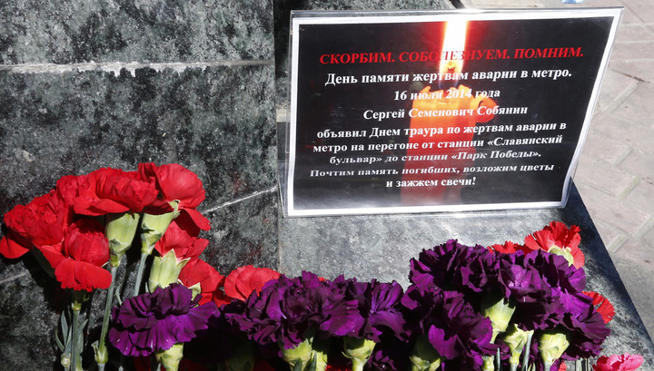 Опознаны последние жертвы катастрофы в московском метро