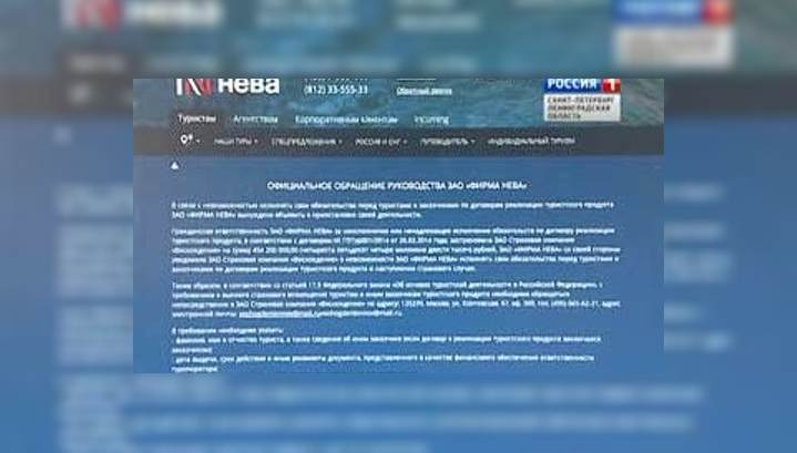 """Турфирма """"Нева"""" объявила о приостановке своей деятельности"""