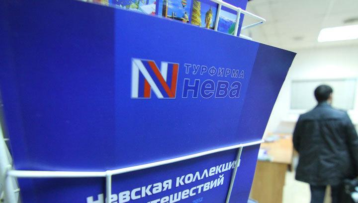 "Турфирма ""Нева"" официально признана банкротом"