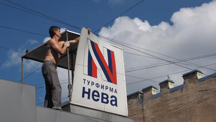 """Ростуризм: возвратить в Россию необходимо 1800 клиентов """"Невы"""""""