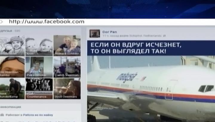 Пассажир разбившегося лайнера отправил пророческий твит