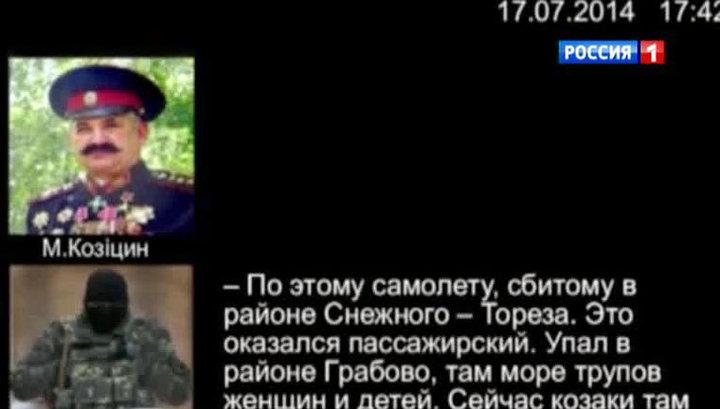 Для доказательства вины ополченцев Киев использует фальшивки