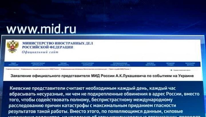Украина отказывается передавать экспертам записи переговоров c Boeing