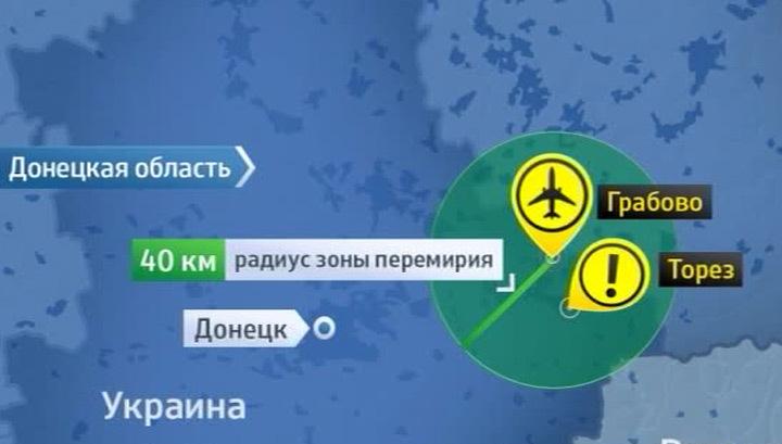 """Украинские военные обстреляли зону падения """"Боинга"""" из установок """"Град"""""""