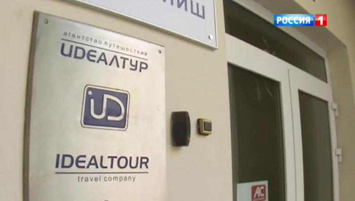 """Финансовый крах """"Идеал-тура"""": больше 25 тысяч россиян могут лишиться отпуска"""