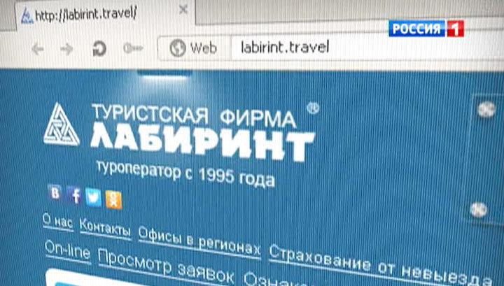 """Клиентов """"Лабиринта"""" вывозят в Россию"""