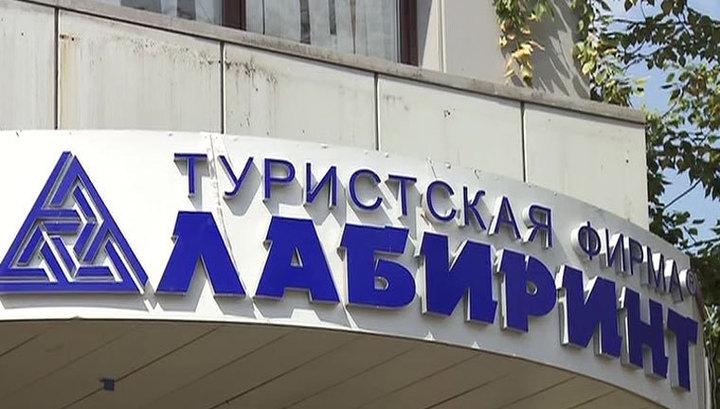 "Прокуратура: руководство ""Лабиринта"" похитило не менее 100 миллионов рублей"