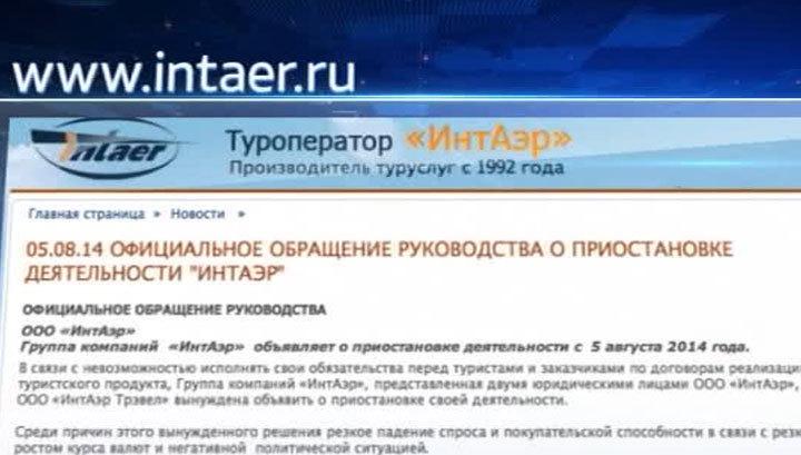 """Турфирма """"ИнтАэр"""" закрылась из-за """"негативной политической ситуации"""""""