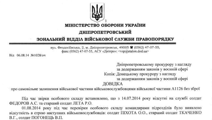 Хакеры сообщили о реальных потерях и числе дезертиров из украинской армии