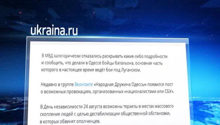Боевики Коломойского перебазируются в Одессу