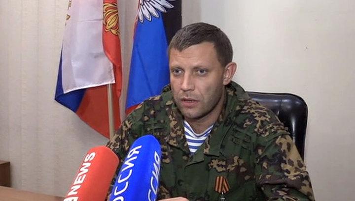 Премьер ДНР: на стороне ополчения воюют добровольцы из России