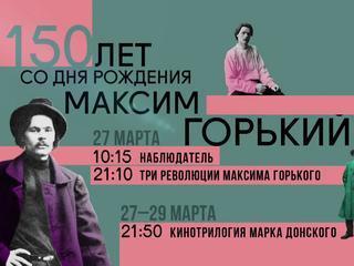 Наблюдатель. 150 лет Максиму Горькому. Эфир от 27.03.2017