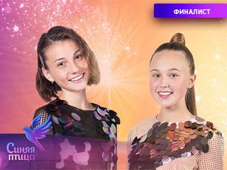 Софья Бейман и Дарья Давыдова