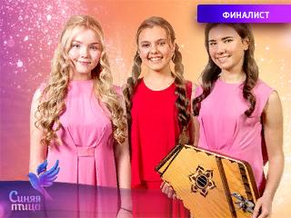 Мария Исайкина, Арина Петрова и Альбина Толибова