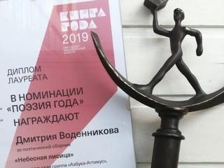 Дмитрий Воденников получил премию «Книга года»