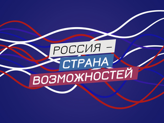 Форум Россия  страна возможностей перенесли
