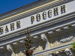 ЦБ РФ обеспокоен доминирующим положением отдельных банков
