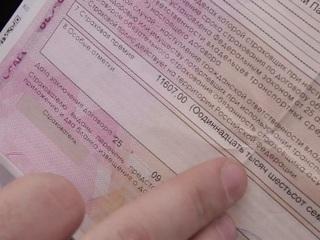 ЦБ: смена места регистрации владельца авто – не повод расторгать договор ОСАГО