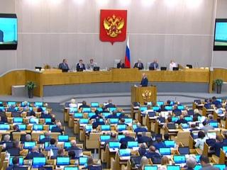 Дума окончательно приняла закон об отчуждении территории России