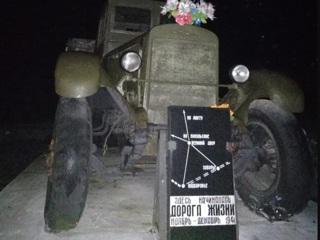 Задержан юноша, повредивший памятник водителям блокадной Дороги жизни