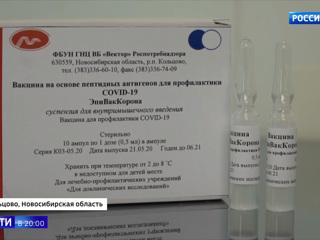 """Вести в 20:00. """"Вектор"""" начал клинические испытания вакцины против коронавируса"""