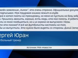"""Новости на """"России 24"""". Футболисты """"Химок"""" вступились за Сергея Юрана"""