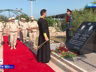 Вести в 20:00. В Сирии открыли мемориал погибшим российским медикам