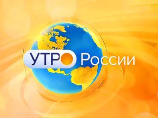 """""""Утро России"""": стала известна дата первого эфира новой ведущей"""