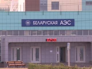"""На Белорусской АЭС начинается загрузка ядерного топлива. Новости на """"России 24"""""""