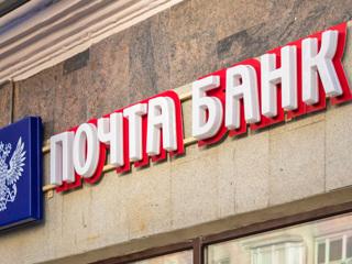 Почта Банк вышел на первое место по портфелю POS-кредитов