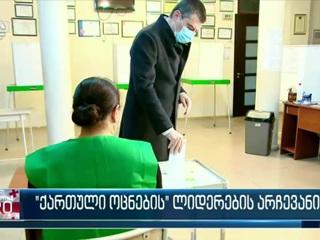 Правящая партия победила во втором туре парламентских выборов в Грузии