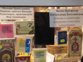 В Новосибирском переходе продают икону, которая защитит от коронавируса