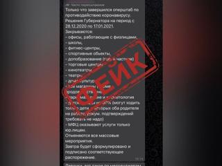 Приморские власти опровергли информацию о введении локдауна