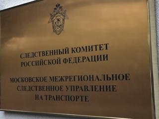Следком начал проверку после выкатывания самолета во Внукове