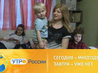 Утро России. Без привилегий: из-за чего многодетные семьи теряют свой статус