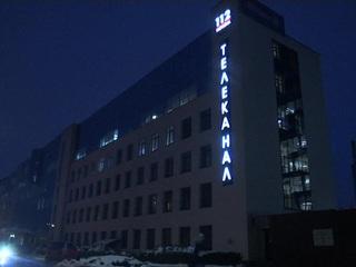 Закрытые на Украине телеканалы обратились с жалобой в ЕС, ПАСЕ и ОБСЕ