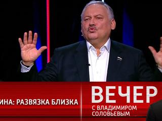 Вечер с Владимиром Соловьевым. Константин Затулин: Украина стремительно движется к развязке