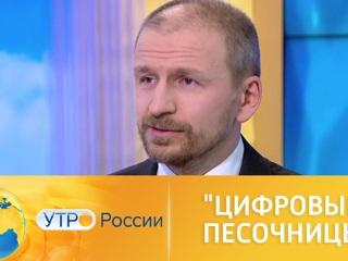 """Утро России. """"Цифровые песочницы"""": инновации стали доступны"""