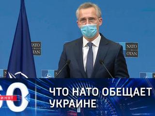 60 минут. Столтенберг подтвердил поддержку Украины в стремлении породниться с НАТО