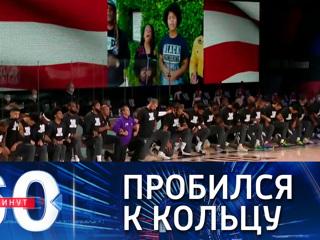 """60 минут. США: национальный гимн прорвался под кольцо """"Даллас Маверикс"""""""