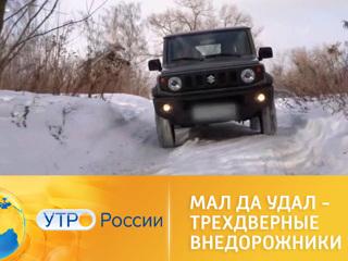 Утро России. Мал да удал – трехдверные внедорожники