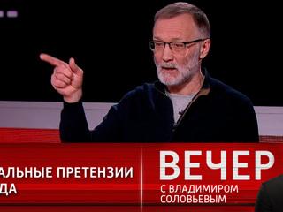 Вечер с Владимиром Соловьевым. Претензии Запада на глобальное господство